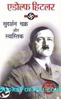 Sudarshan Chakra aur Swastik (Hindi Book)