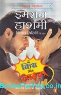 The Kiss of Life (Hindi Edition)