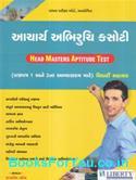 HMAT Prashnapatra 1 ane 2 Abhyaskram Mate (Latest Edition)