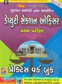High Court of Gujarat Deputy Section Officer Dy SO Bharti Pariksha Mate Practice Work Book (Latest Edition)