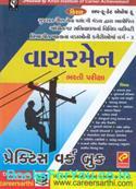 Wireman Varg 3 Bharti Pariksha Mate Practice Work Book (Latest Edition)