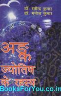 Ank Jyotish Ke Rahasya (Hindi)