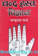 Chandra Hasta Vigyan (Hindi)