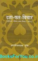 Dashafal Vichar (Gochar Fal Vichar Sahit)