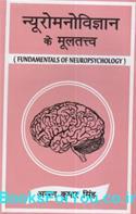 Fundamentals of Neuropsychology (Hindi Edition)