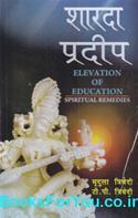 Sharda Pradip (Spiritual Remedies For Elevation of Education in Hindi)