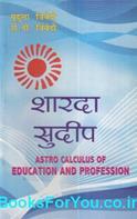 Sharda Sudip (Astro Calculus of Education and Profession in Hindi)