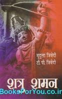 Shatru Shaman (Hindi Book)