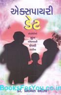 Expiry Date (Sambandhoma Sukh Shodhvani Chheli Tarikh)