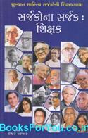 Sarjakona Sarjak Shikshak (Gujarati Book)