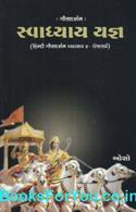 Swadhyay Yagna Gita Darshan Adhyay 4 (Gujarati Edition)
