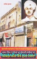 Bhagat Singh Te Usde Sathian Da Ferozepur Shahr Vich Gupt Thikana (Punjabi)