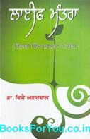 Life Mantra (Punjabi Edition)