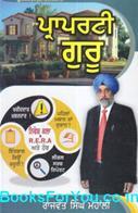 Property Guru (Punjabi Edition)
