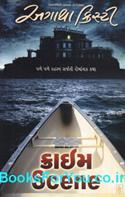 Crime Scene (Gujarati Translation of And Then There Were None)