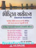 Electrical Assistant Bharti Pariksha Mate Gujarati Book (Latest Edition)
