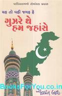Guzre The Hum Jahan Se (Pakistanno Romanchak Pravas)
