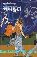 Mahakavi Kalidaskrut Meghdoot (Gujarati Book)