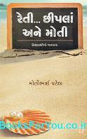 Reti Chhipla ane Moti (Gujarati Atmakatha)