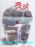 Sparsh Jivay Raheli Jindagino (Gujarati Book)