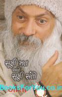 Sufi Mat ane Sufi Santo (Gujarati Book)