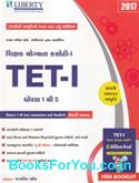 TET 1 Dhoran 1 thi 5 (Latest Edition)