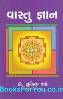 Vastu Gyan (Gujarati Book)