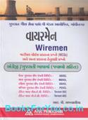 Wireman Bharti Pariksha Mate Gujarati Book (Latest Edition)