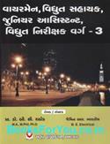 Wireman Vidyut Sahayak Junior Assistant Vidyut Nirikshak Varg 3 Bharti Pariksha Mate Gujarati Book (Latest Edition)