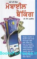 Mobile Banking (Punjabi Edition)