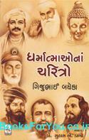 Dharmatmaona Charitro (Gujarati)