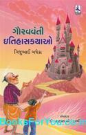 Gauravvanti Itihas Kathao (Gujarati)