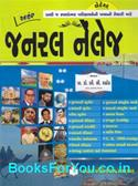 GPSC GSSSB TET Tatha anya Spardhatmak Parikshao Mate General Knowledge (Latest Edition)
