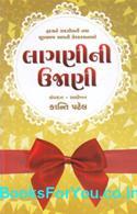 Lagnini Ujani (Gujarati Prerak Rachnao)