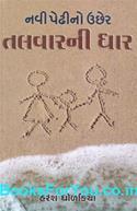 Navi Pedhino Uchher Talvarni Dhar (Parenting)