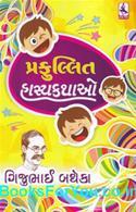 Prafullit Hasya Kathao (Gujarati)