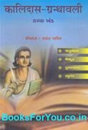 Kalidas Granthavali Kavya Khand (Gujarati Book)