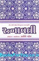 Ratnavali (Gujarati Maulik Vartao)