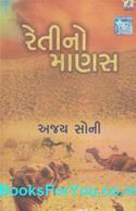 Retino Manas (Gujarati Varta Sangrah)