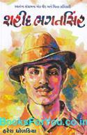 Shahid Bhagatsingh (Gujarati Biography)