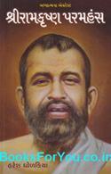 Shri Ramakrishna Paramhansa (Gujarati Biography)