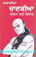 Acharya Chanakya Jivan Ate Vichar (Punjabi Edition)
