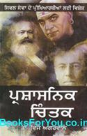 Prashasnik Chintak (Punjabi Edition)