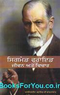 Sigmund Freud Jivan Ate Vichar (Punjabi Edition)