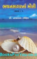 Bhajan Sagarna Moti Part 1 to 4 (Gujarati Book)