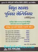 GSECL Dwara Sanchalit Vidyut Sahayak Tatha Junior Electrical Engineer Bharti Pariksha Mate Gujarati Book (Latest Edition)