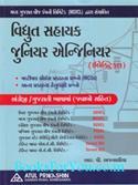 MGVCL Dwara Sanchalit Vidyut Sahayak Tatha Junior Electrical Engineer Bharti Pariksha Mate Gujarati Book (Latest Edition)