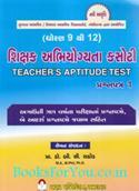 TAT Dhoran 9 thi 12 (Shikshak Abhiyogyata Kasoti Prashnapatra 1)