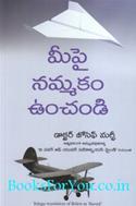 Believe In Yourself (Telugu Edition)