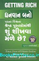Dhanvan Bano Parna Vishwana Shreshth Pustakomathi Shu Shikhva Male Chhe (Gujarati)